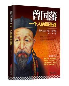 曾国藩一个人的朝圣路 文真明著 华文出版社 9787507544503