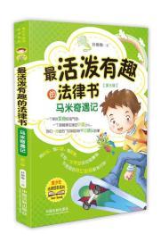 最活泼有趣的法律书:马米奇遇记(第三版)(儿童读物)