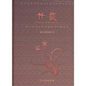浙江慈溪木艺堂藏历代竹雕精品:竹韵