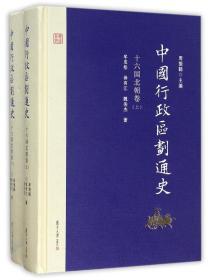 中国行政区划通史·十六国北朝卷(修订版 套装上下册)(第二版)