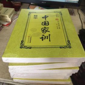 传世名著典藏丛书:中国家训精华