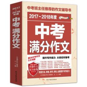 2020-2021年度中考满分作文