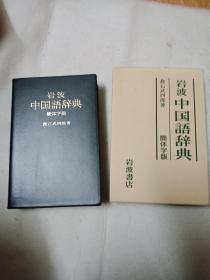 岩波  中国语辞典  简体字版