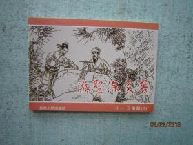 游圣徐霞客 64开本大型系列连环画  十一 云南篇【2】 Z698
