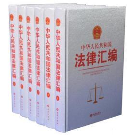 中华人民共和国法律汇编(全套6册精装)法律法规全书/法律工具书/中国法律法规书籍/西苑出版社 定价1980