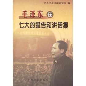 毛泽东在七大的报告和讲话集