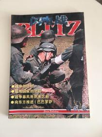 闪电战 —特战版—纪念反法西斯战争60周年(书边有水渍)