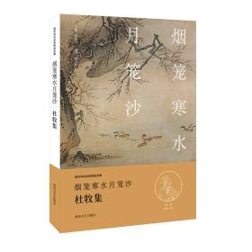 中华好诗词:烟笼寒水月笼沙·杜牧集(名家注释点评本)