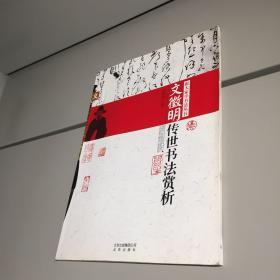 文征明传世书法赏析 【一版一印 9品+++ 正版现货  自然旧 实图拍摄  】