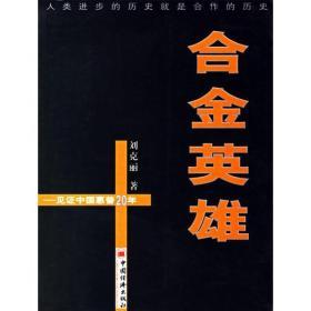 正版 合金英雄----见证中国惠普20年 刘克丽 中国经济出版社