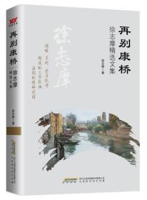 再别康桥 徐志摩精选文集 徐志摩 北京时代华文出版社 9787569908862