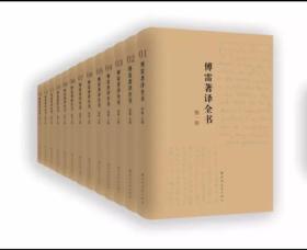 傅雷著译全书(32开精装 全二十六册 原箱装)