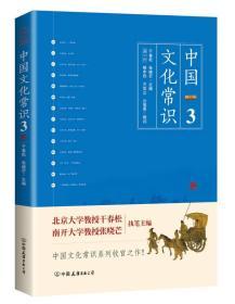 《中国文化常识3》(一本了解中国文化的微型百科,中国文化常识系列收官之作!)