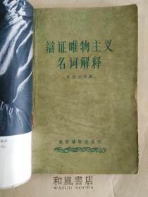 《辩证唯物主义名词解释》1957年老版