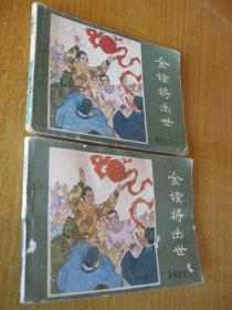 连环画小人书84年版薛刚反唐之八 金锤将出世