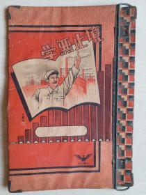 """上世纪五十年代""""飞鹰商标-学无止境""""宣传画文件夹"""