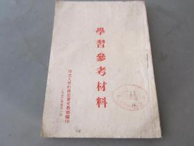 罕见五十年代繁体竖排《学习参考材料》川北人民行政公署文教厅、1952年一版一印-尊D-4