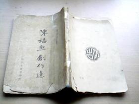现代名人创作丛书:陈福熙创作选