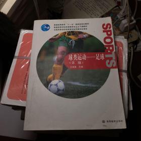球类运动:足球