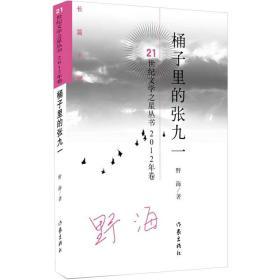 桶子里的张九一 野海 作家出版社 9787506366335