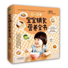0-3岁宝宝辅食营养全书