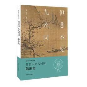 中华好诗词:但悲不见九州同·陆游集(名家注释点评本)