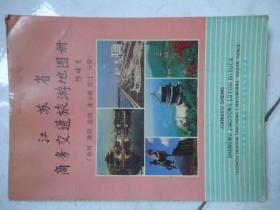 江苏省商务交通旅游地图册(徐州 淮阴 盐城 连云港 宿迁 分册)