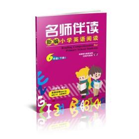名师伴读 新编小学英语阅读 6年级下册