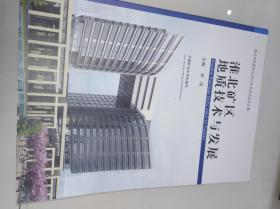 淮北矿区地质技术与发展(一版一印)