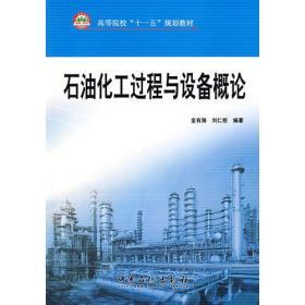 石油化工过程与设备概论
