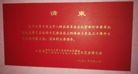 请柬:甘肃省纪念毛主席在延安文艺座谈会上的讲话发表三十周年文艺汇演大会闭幕式【 甘肃 1972 】
