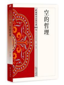 中国佛学经典宝藏-般若类 14:空的哲理
