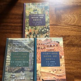 十五至十八世纪的物质文明,经济和资本主义  (三卷合售)