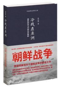 冷战在亚洲:朝鲜战争与中国出兵朝鲜