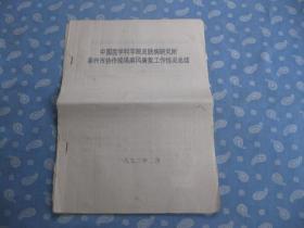 中国医学科学院皮肤病研究所泰兴市协作现场 麻风康复工作情况总结【打印本】