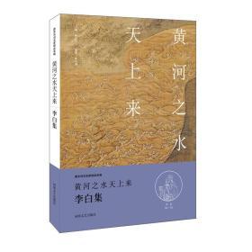 (19年)黄河之水天上来-李白集-唐宋诗词名家精品类编
