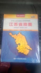 中华人民共和国分省系列地图::江苏省地图(新版) (盒装折叠版)未开塑封   袋子里