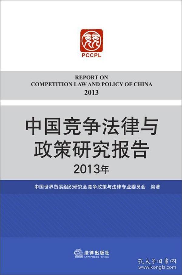 中国竞争法律与政策研究报告:2013年:2013