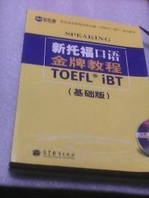 新托福口语金牌教程:基础版(  新航道学校指定新托福(TOEFL iBT)培训教材  无光盘)