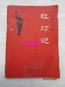 革命现代京剧:红灯记——1970年5月演出本主要唱段选辑