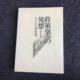 【日文原版】政策学への発想 もうひとつの 地方自治论
