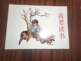 北京小学生连环画 我要读书