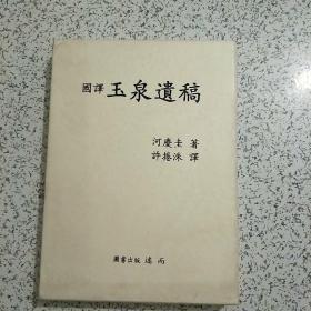 国译玉泉遗稿 (中韩文对照)