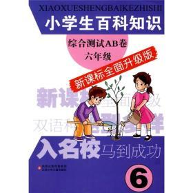 小学生百科知识综合测试AB卷(6年级)(新课标全面升级版)