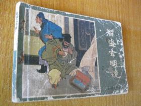 连环画小人书84年版薛刚反唐之七 智盗玄明镜
