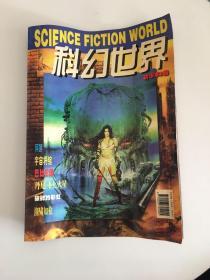 科幻世界 精华本A卷(书边轻微污渍)