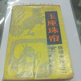 玉座珠帘(下)