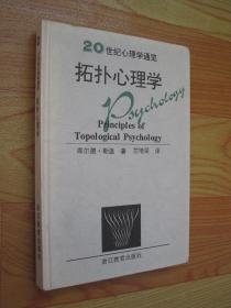 拓扑心理学(精装)