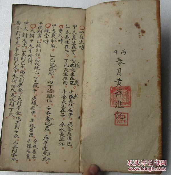少见  清早期  地理择日   手钞秘籍   ,永定通书黄祥进稿本 , 超厚一册全   。