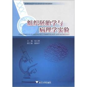 高等院校医学与生命科学系列实验教材:组织胚胎学与病理学实验
